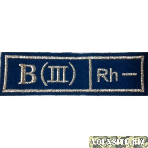 Полоса Группа крови голубая B (III) Rh- вышитая