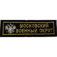 Полоса Московский военный округ черная вышитая
