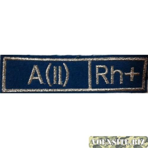 Полоса Группа крови голубая A (II) Rh+ вышитая