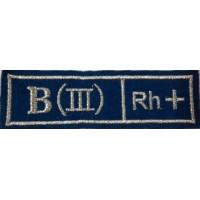 Полоса Группа крови голубая B (III) Rh+ вышитая