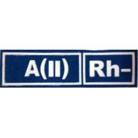 Полоса Группа крови голубая A (II) Rh- простая