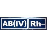 Полоса Группа крови голубая AB (IV) Rh- простая