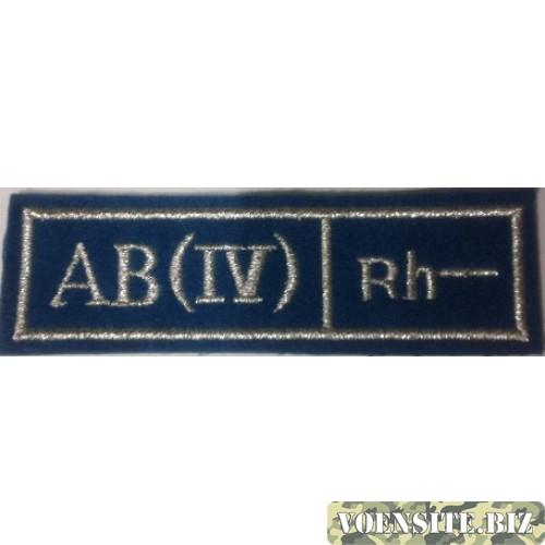 Полоса Группа крови голубая AB (IV) Rh- вышитая