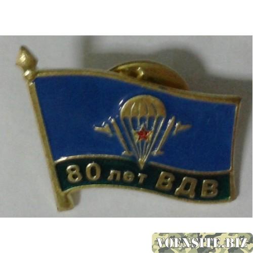 Знак 80 лет ВДВ фрачник