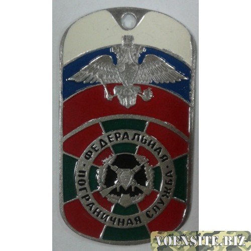 Жетон Федеральная Пограничная Служба