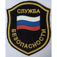 Шеврон Служба безопасности 3 простой