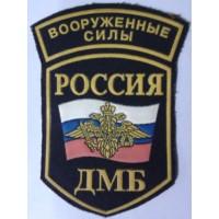 Шеврон ДМБ Вооруженные силы простой