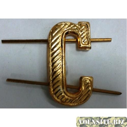 Буква С золото металл