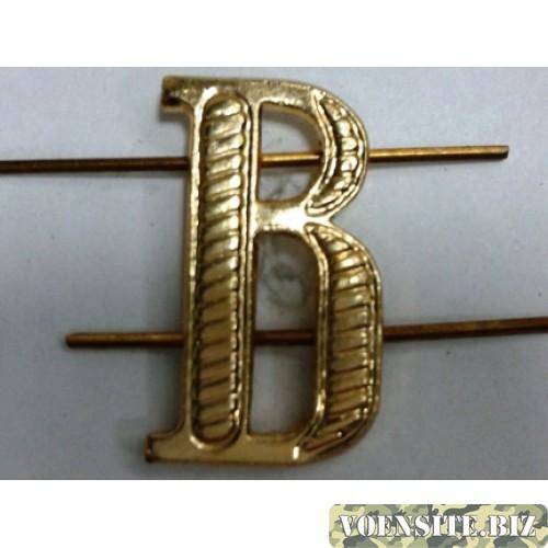 Буква В золото металл