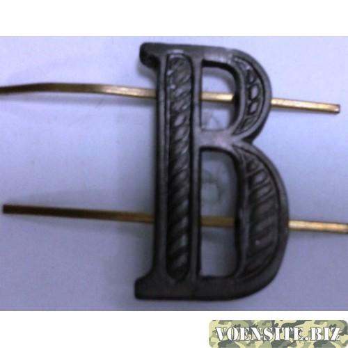 Буква В защита металл