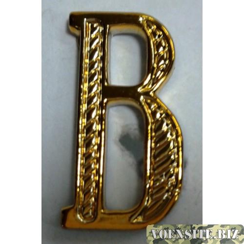 Буква В золото полиамид