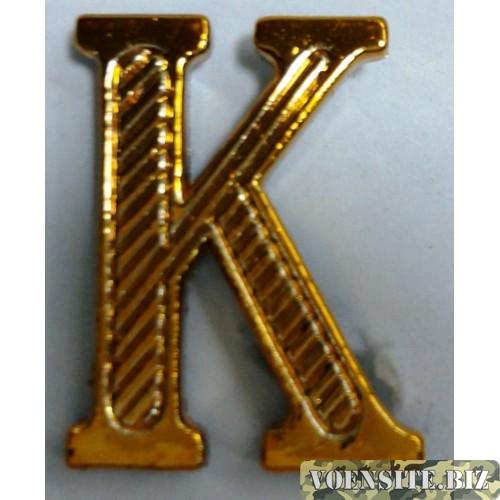 Буква К золото полиамид