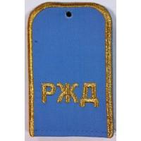 Погоны РЖД голубого цвета с вышитыми золотом буквами РЖД