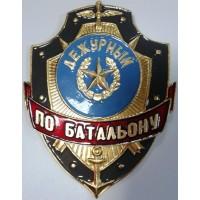 Знак Щит Дежурный по батальону