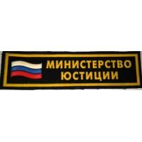 Полоса Министерство юстиции черная простая с флагом