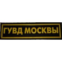 Полоса ГУВД Москвы черная простая