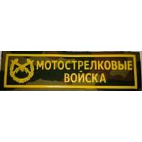 Полоса Мотострелковые войска  кмф желтый простая