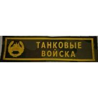 Полоса Танковые войска кмф желтый простая