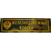 Полоса Железнодорожные войска кмф желтый простая