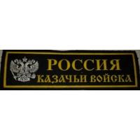 Полоса Россия Казачьи войска черная простая