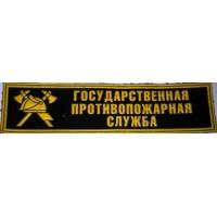 Полоса Государственная противопожарная служба черная простая