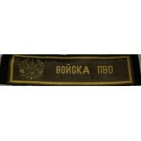 Полоса Войска ПВО желтая тканевая
