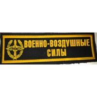 Полоса Военно-Воздушные силы (ВВС) черная простая