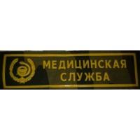 Полоса Медицинская служба желтый камуфляж простая