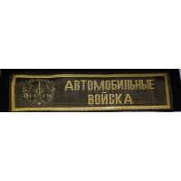 Полоса Автомобильные войска желтая тканевая