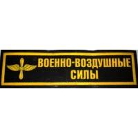 Полоса Военно-воздушные силы (ВВС) черная простая 1