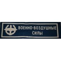Полоса Военно-воздушные силы (ВВС) голубая простая