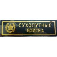 Полоса Сухопутные войска желтый камуфляж простая