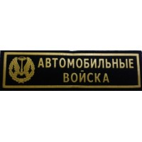 Полоса Автомобильные войска черная простая