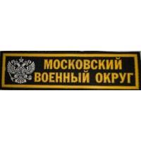 Полоса Московский военный округ черная простая