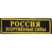 Полоса Россия Вооруженные силы простая