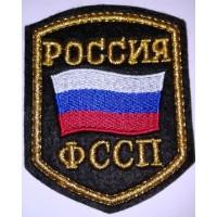 Шеврон ФССП с флагом вышитый