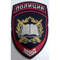 Шеврон Полиция образовательные учреждения вышитый