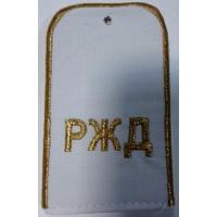 Погоны РЖД белого цвета с вышитыми золотом буквами РЖД
