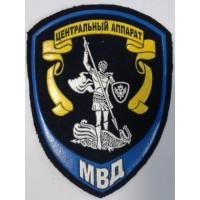 Шеврон Полиция сотрудников подразделений Центрального аппарата МВД России цвет темно-синий простой