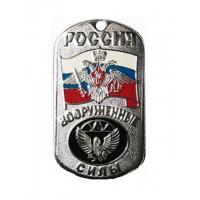 Жетон Россия ВС железнодорожные войска