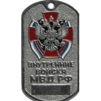 Жетон Внутренние войска МВД