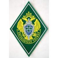 Шеврон Пограничная служба РФ ромб простой