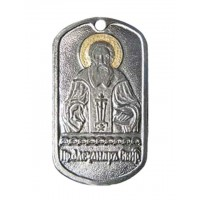 Жетон Пр. Серафим Свирский