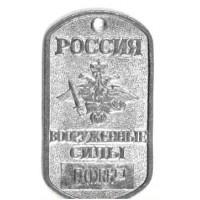 Жетон Россия ВС группа крови I
