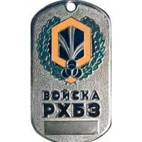 Жетон войска РХБЗ