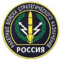 Шеврон Ракетные войска стратегического назначения круглый простой