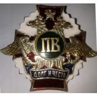 Знак Долг и честь пограничные войска