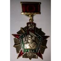 Знак-медаль Отличник Погранвойск