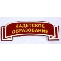 Шеврон- дуга  Кадетское образование красный простой