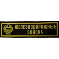 Полоса Железнодорожные войска черная простая 2